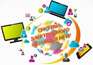 Электронное обучение НГТУ